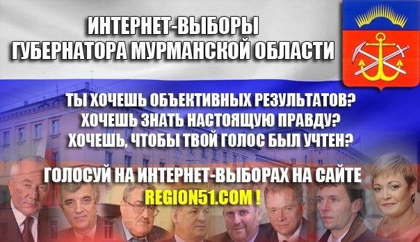 Интернет-выборы губернатора Мурманской области